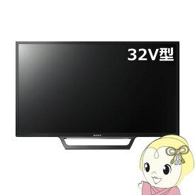 【あす楽】【在庫あり】KJ-32W730E ソニー デジタルハイビジョン液晶テレビ32V型 W730Eシリーズ【KK9N0D18P】