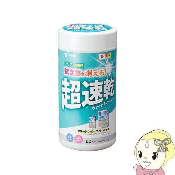 CD-WT7 サンワサプライ 速乾ウェットティッシュ【KK9N0D18P】