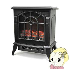 【あす楽】【在庫あり】VS-HF3201 暖炉型 ファンヒーター ベルソス(VERSOS)【smtb-k】【ky】【KK9N0D18P】