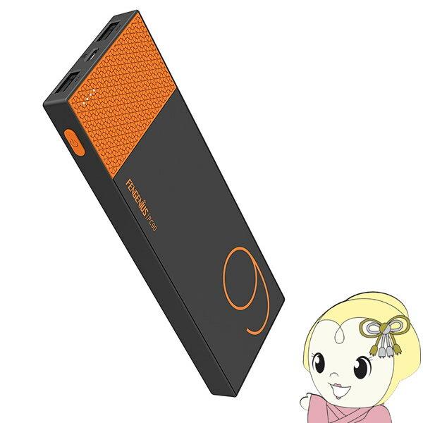 【在庫限り】テック9000mAhモバイルバッテリーATLセル(iPhone6Plusで使用)採用【TMB-9KS】オレンジ【KK9N0D18P】