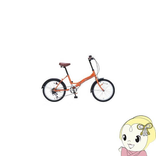 【メーカー直送】 M-209-OR マイパラス 折りたたみ自転車 20インチ 6段変速 オレンジ【smtb-k】【ky】【KK9N0D18P】