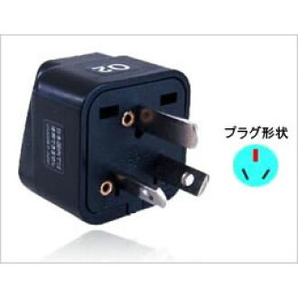 TI-69 Kashima overseas travel conversion plugs O2 type