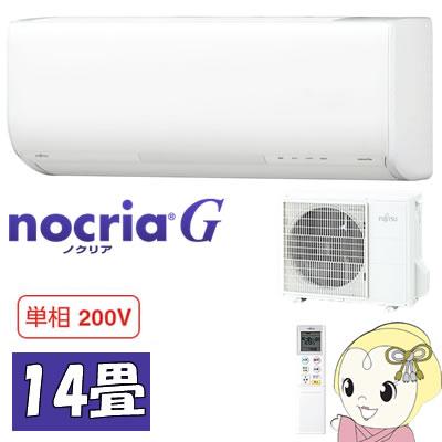 [予約]AS-G40G2-W 富士通 ルームエアコン14畳 単相200V 「ノクリア」G 毎日みまもり【smtb-k】【ky】【KK9N0D18P】