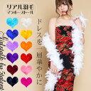 ◆あす楽即納◆ストールよりかわいい!ドレスの上に◎天然羽毛マラボー!【忘年会 新年会 パーティ カラバリ自慢 イベ…