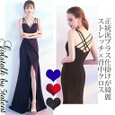 ◆あす楽即納◆シンプル無地★巻きスカートで体型カバー★3連ストラップが綺麗なフレアに広がるマーメイドデザイン【…