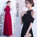 ◆あす楽即納◆アメリカンスリーブ★優雅な肩見せ繊細なフレアライン♪スタイルよく見せる正統派ロングドレス★舞台に…