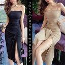 ◆あす楽即納◆フロントスリットxねじりデザインがアイキャッチのSEXY系ワンピース♪女性らしさを演出するしっとりリブ素材ミディ丈ドレス【リゾート フォーマル ステージ衣装 キャバ キャバクラ ドレス