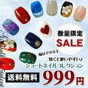 ◆あす楽対応◆【送料無料★トクトクSALEネイルチップ6】大特価つけ爪!!選べるネイルセット♪ 【スクエアショート】【…