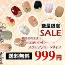 ◆あす楽即納◆【送料無料★トクトクSALEネイルチップ7】大特価つけ爪♪短くて使いやすいスクエアショートタイプ♪選…