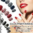 ◆あす楽対応◆【どんどん中身が入れ替わる】日本製の手作りネイルチップ♪毎日変身♪つけ爪★選べるネイルセット[メ…