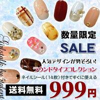 【送料無料★トクトクSALEネイルチップ】大特価つけ爪!!!毎日違う気分で♪選べるネイルセット