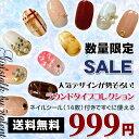 ◆あす楽対応◆【送料無料★トクトクSALE♪ネイルチップ】ラウンドタイプコレクション!!大特価つけ爪!!!毎日違う気分…