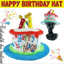 ◆あす楽即納◆【パーティグッズ】バースデーを盛り上げる究極ハット!!!誕生日を最高に幸せな一日に♪主役の激目立ち…