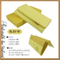 開運!七福神ふくろうの長財布★イエロー黄色のお財布で金運アップ★かわいい七羽のフクロウモチーフ♪贈り物にも♪箱入り