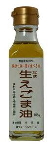 【送料無料】素材そのままの芳醇な香りと濃厚な味が楽しめます 国産 生えごま油 105g
