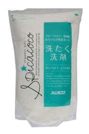 地球環境にやさしい洗濯洗剤!  スピカココ 2.5Kg