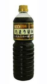にがりのない真生塩を使用 たまり醤油 1000ml