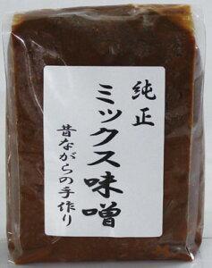 昔ながらの手作り自然発酵により醸造した 純正ミックス味噌 1Kg