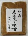 昔ながらの手作り自然発酵により醸造した 純正米こうじ味噌 1Kg