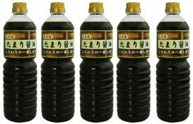 【送料無料】にがりのない真生塩を使用 たまり醤油 1000ml5本セット