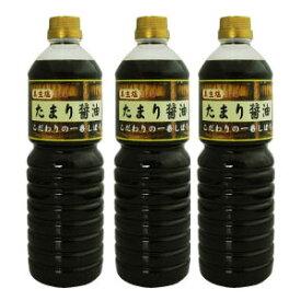 【期間限定】【送料無料】たまり醤油1000ml 3本セット 今だけ真生塩500gプレゼント