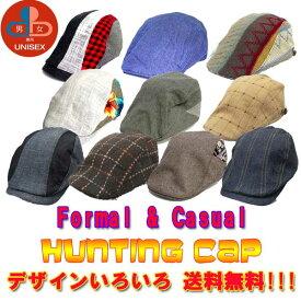 ハンチング デザイン 色々 選べるデザイン【送料無料】帽子 全40デザイン かぶりやすい 形がいい メンズ キャップ カジュアル 刺繍 ロゴ CAP オールシーズン
