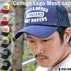 メッシュキャップアメカジカレッジキャップキャップ帽子メンズCAPB/B