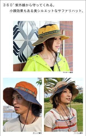 レビューを書いてメール便対応送料無料チロリアンサファリハットドローコード付きSafariHat帽子男女兼用紫外線対策UVカットHATメンズレディースUPF50アウトドア夏フェス・ウォーキング・散歩