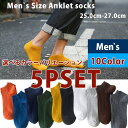 靴下セット 5P SET ソックス 選べるカラー 5足 自由選択 アンクルソックス 靴下 くるぶし メンズ 25.0-27.0 10Color 綿 コットン 無地 カラフル カラー豊富