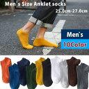 アンクルソックス ソックス 靴下 くるぶし メンズ 25.0-27.0 10Color 綿 コットン 無地 カラフル カラー豊富