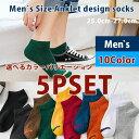 靴下セット 5P SET ソックス 選べるカラー 自由選択 アンクルソックス ソックス 靴下 デザイン くるぶし メンズ 25.0-27.0 10Color 綿 コットン 無地 カラフル カラー豊富