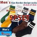 靴下セット 5P SET ソックス 選べるカラー 自由選択 ボーダー ソックス アンクルソックス 靴下 スニーカー クルーソックス メンズ SOCKS 25.0-27.0 9Color 綿 コットン カラフル カラー豊富