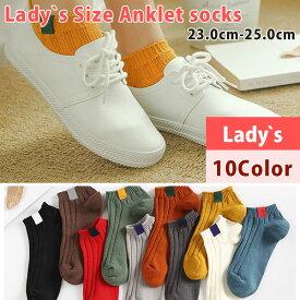 靴下 アンクルソックス ソックス ワンポイント くるぶし レディース 23.0-25.0 10Color 綿 コットン 無地 カラフル カラー豊富