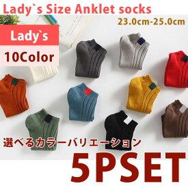 靴下 セット 5P 5足 SET ソックス 選べるカラー 自由選択 アンクルソックス 靴下 ワンポイント くるぶし スニーカー レディース 23.0-25.0 10Color 綿