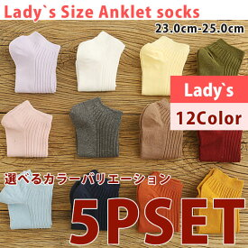 靴下セット 5P SET ソックス 選べるカラー 自由選択 アンクルソックス ソックス 靴下 無地 くるぶし スニーカー レディース 23.0-25.0 12Color 綿 コットン 無地 カラフル カラー豊富