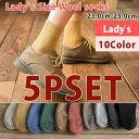 靴下セット 5P SET 5足 暖か ヒートアイテム ウールソックス ソックス 秋冬 靴下 冷え性対策 プレーン ソックス レデ…