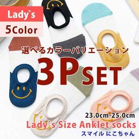 靴下セット 3P SET アンクルソックス ソックス 靴下 にこちゃん スマイル カバーソックス くるぶし レディース 23.0-25.0 5Color 綿 コットン カラフル