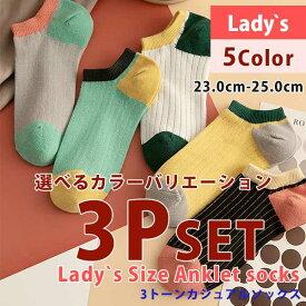 靴下セット 3P SET アンクルソックス ソックス 靴下 選べるカラー 3トーンデザイン カバーソックス くるぶし レディース 23.0-25.0 5Color 綿 コットン カラフル カラー豊富 スーパーセール特別プライス