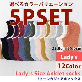 靴下セット 5P SET ソックス 選べるカラー 自由選択 靴下 アンクルソックス カバーソックス くるぶし スニーカー レディース 23.0-25.0 12Color 綿 コットン 無地 カラフル カラー豊富