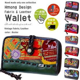 送料無料 モン族刺繍デザインベルウォレット Wallet Hmong アジアンデザイン 一点ものデザイン 財布 メンズ 財布 レディース【クリアランスセール開催中 全品ポイント2倍 割引クーポン発行】