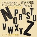 【アパレルスタッフセレクト】アルファベットN〜Zまで ワッペン アップリケ わっぺん ブラックカラー アイロンで…