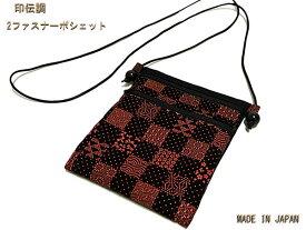 ポシェット バッグ 印伝調 2ファスナー ポシェット市松模様 わく取り 赤 ショルダーバッグ 和柄バッグ メール便可【日本製】男女兼用