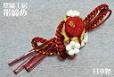 日本製 振袖用 翠嵐工房 帯締め 【0938-1】正絹 椿飾り付 豪華 エンジ新入荷 手組み 帯〆 赤系 オススメ