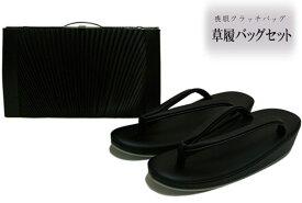 喪服用 高級 草履バッグセット 黒草履バッグセット クラッチバッグ 草履 LLサイズ 草履 2L送料無料