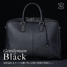 ビジネスバッグ/メンズ/B-GA002/牛革/ブリーフケース
