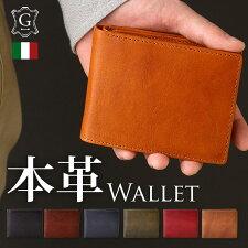 イタリアンレザーの二つ折り財布