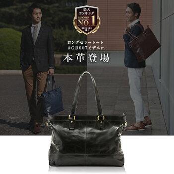 GOLDMEN本革ビジネストート大きめGA205/トートバッグ/ビジネスバッグ