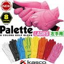 キャスコ Kasco パレット8カラー左手用ゴルフグローブ Palette 8COLORS GOLF GLOVE 【女性 レディース 左手用/SF-151…
