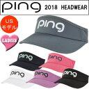 ピン PING レディースバイザー Ladies Visor 2018USモデル 全6色 サイズ:フリー(55-57cm)