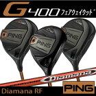ピンPINGG400フェアウェイウッドディアマナRFDiamanaRF三菱ケミカル日本仕様※9月7日発売※ご予約受付